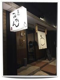 藁焼ファイヤー* - ciao log*