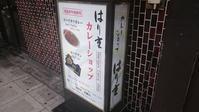 ビーフワン はり重カレーショップ@道頓堀 - スカパラ@神戸 美味しい関西 メチャエエで!!