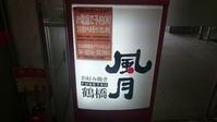 鶴橋風月@難波 - スカパラ@神戸 美味しい関西 メチャエエで!!