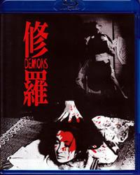 「修羅」 Demons  (1971) - なかざわひでゆき の毎日が映画三昧