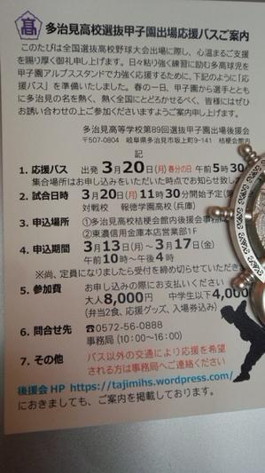 3月20日、「夕刊」21点差では、、、 - 開田のポッポ屋