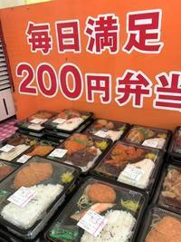 毎日満足200円弁当 - ちょんまげブログ