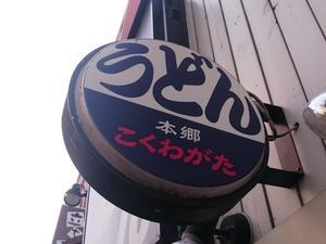 こくわがた @本郷三丁目 - アルさんのつまみ食い2