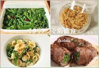 「イタリアンで常備食」講座の最終回☆ - isolala日記