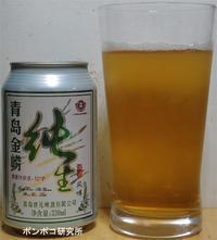 金崂纯生风味啤酒 - ポンポコ研究所(アジアのお酒)