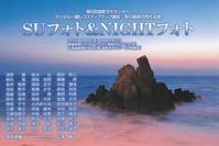 SUフォト&NIGHTフォト展のお知らせ 2017 - ロマンティックフォト北海道☆カヌードデバーチョ