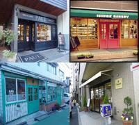 GHT散歩⑫ ベーカリー巡り - ゲストハウス東京かぐらざか