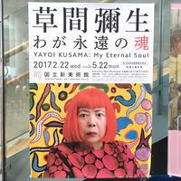 草間彌生展☆国立新美術館 - グラフィックデザインとイラストレーション☆YukaSuzukiのブログ
