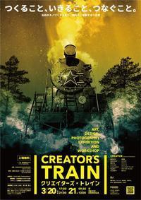 "2017.03.20-21 ""CREATOR'S TRAIN"" / SPACE DENEGA - bambooforest blog"