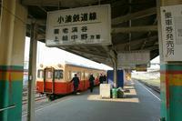 菜の花の小湊鉄道へ~①五井駅から - 柳に雪折れなし!Ⅱ