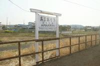 菜の花の小湊鉄道へ~②いろんな駅を - 柳に雪折れなし!Ⅱ