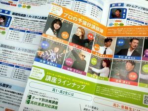 ◆高校生はブロヨビを活用すべし! - ちくしん今井章介のブログ