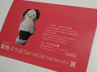 動物ぶつぶつぶつぶつぶつぶつぶつぶつ展 - masumi nohara
