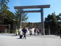 伊勢神宮と賢島・近鉄特急に乗って女神さまに会いに行く旅3 伊勢神宮・内宮 - ふつうの生活 ふつうのパラダイス♪