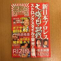 逆説のプロレス vol.4 - 湘南☆浪漫