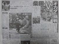 ニュージャパンカップは柴田の初優勝 - 湘南☆浪漫
