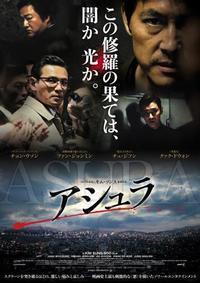 映画「アシュラ」 - マチの、映画と日々のよしなしごと