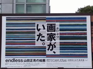 endless山田正亮の絵画展・開催中。京都国立近代美術館4月9日まで -  「幾一里のブログ」 京都から ・・・