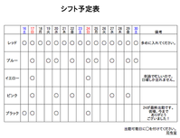 "3/21(Tue)セトリ:Horizon収録全曲・ピアノ演奏完了 - レミオロメン・藤巻亮太に""春よ来い"""