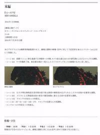「シン・ゴジラ」のソフトは修正が入っている。Ver.2.0とエヴァみたいな…。 - Suzuki-Riの道楽