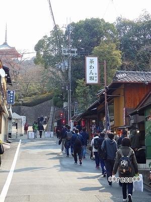 京都** - reco