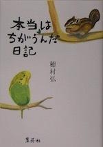 『本当はちがうんだ日記』(本) - 竹林軒出張所