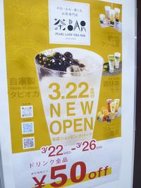【池袋情報】明日3月22日ISPにオープン!茶BAR - 池袋うまうま日記。
