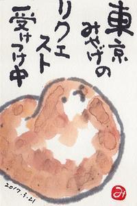 秋田に嫁いだ友人 - きゅうママの絵手紙の小部屋