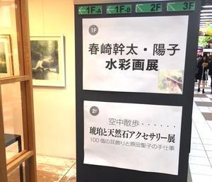 福岡展示会 - はるさき水彩画blog