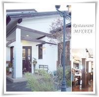 レストラン ミヤタ☆ - Bienvenue en Belgique!