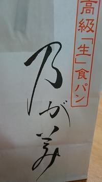 生食パン - ネマム日記