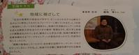 JA広報誌 その後 - sajisaji