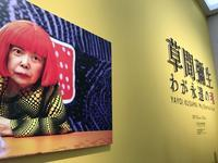 草間弥生(わが永遠の魂)@国立新美術館 - まましまのひとり言
