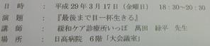 2019. お友達ご紹介 平成29年3月17日(金) - 初心者目線のロードバイクブログ