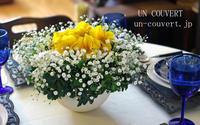 鉢物と切り花を使って・・・ - アン・クベールのおもてなし教室