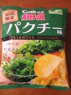 カルビーポテトチップスのパクチー味と平焼き胡桃あんぱん - la la la kitchen 2 ♪