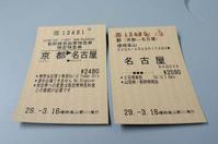 3/16 新幹線に課金して名古屋へ - uminaha-t's blog