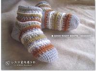 ヨウシュヤマゴボウのおやすみブーツ(出品中) - CISCO-NooDLE