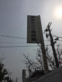 香ばしい香り漂う早春の花見 - プラスなサロンのプラスになるブログ 阪急メンズ大阪のバーバー