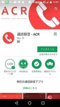 20170321 【アプリ】通話の録音 - 杉本敏宏のつれづれなるままに