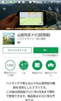 20170321 【アプリ】山座同定ナビ - 杉本敏宏のつれづれなるままに