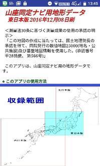 20170321 【アプリ】山座同定ナビの地図データ - 杉本敏宏のつれづれなるままに