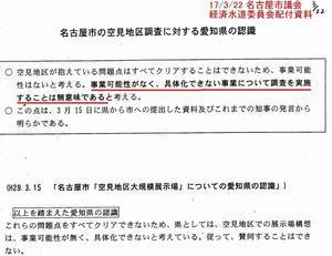 愛知県「名古屋市空見地区展示場は事業可能性がなく調査実施は無意味」表明も市議会委員会で予算可決 - 市民オンブズマン 事務局日誌
