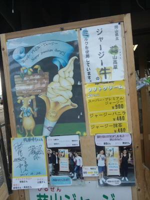 スーパー・プレミアム・ジャージーソフトクリーム - C&B ~ケーキバイキング&ベーグルな日々~