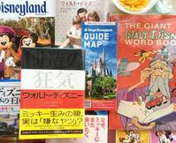神の国と、夢の国から考える。〜後編 ディズニーランドを解剖する〜 - 451BOOKS 店長日記
