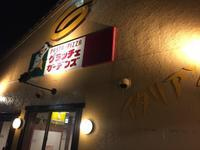 グラッチェガーデンズ  最後のローストビーフ丼 - 裏LUZ