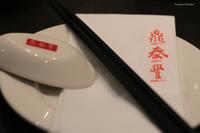お久しぶりな Din Tai Fung - Tortelicious Cake Salon