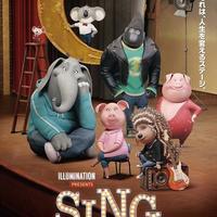 アニメ映画「Sing/シング」 - Mme.Sacicoの東京お昼ごはん