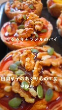 おすすめのクルミキャラメルパイ - 田園菓子のおくりもの工房 里桜庵