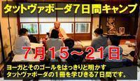 タットヴァボーダ7日間コース、京都センター - ヴェーダーンタ勉強会 パラヴィッデャー ケンドラム